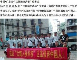 1广东电子骚扰受害者集体抗议和报案.jpg