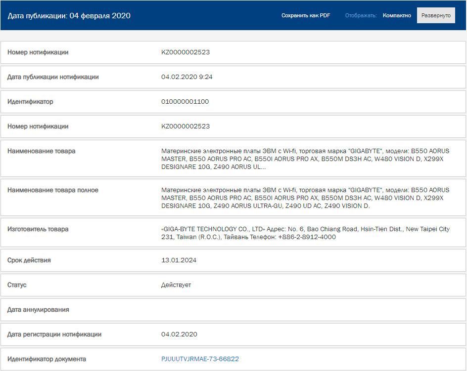 GIGABYTE AMD B550-2.jpg
