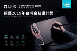Q620M获奖海报-横版(繁体).jpg