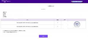記憶體ddr3 8gx2 發票 2.jpg