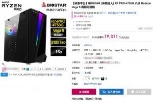 Biostar orion-38.jpg