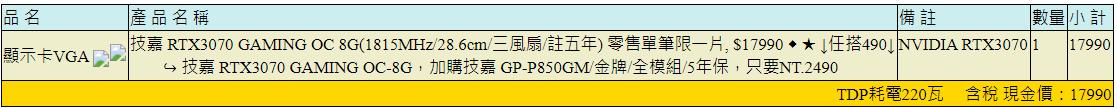 顯示卡.png