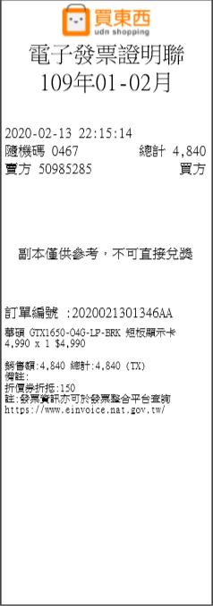 1650LP發票.png