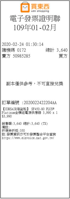SF450白金.png