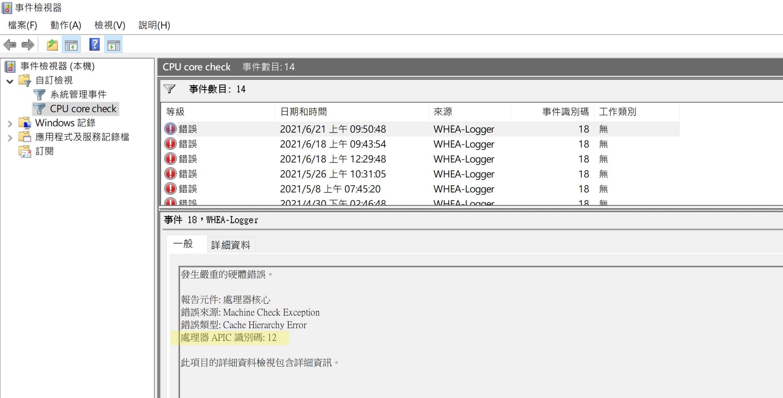 WHEA-Logger-e.jpg
