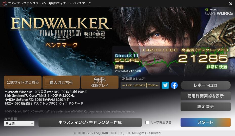 Final Fantasy XIV Endwalker.jpg
