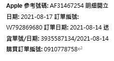 螢幕擷取畫面 2021-08-19 095843.png
